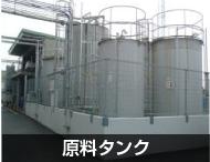 原料タンク